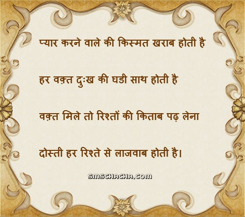 Friendship Day Best Quotes in Hindi For Friends