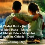 Friendship Day Pictures Quotes in Hindi
