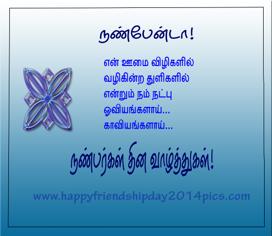 Friendship Day Quotes in Tamil