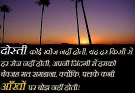 Happy Friendship Day 2016 Shayari
