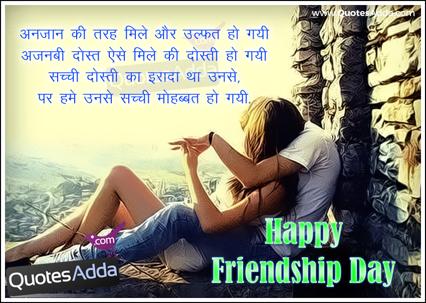 Happy Friendship Day Love Shayari In Hindi Get Quotes Wishes