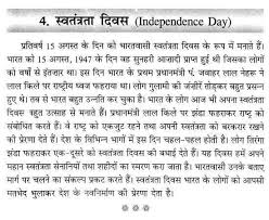 Happy Independence Day India Speech in Hindi 1