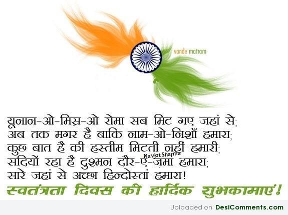 Swatantrata Diwas Speech in Hindi English