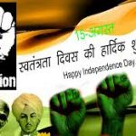Advance 15 August Wishes 2016 in English, Swatantrata Diwas Wishes in Hindi