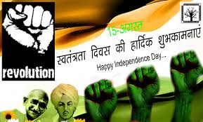 Swatantrata Diwas Wishes in Hindi