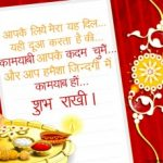 Latest Raksha Bandhan SMS in English Hindi Marathi Malayalam, Happy Rakshabandhan 2016