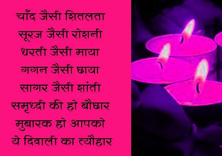Deepavali Messages in Hindi