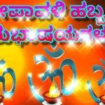 Happy Deepawali Wishes Kannada Malayalam Marathi Gujarati