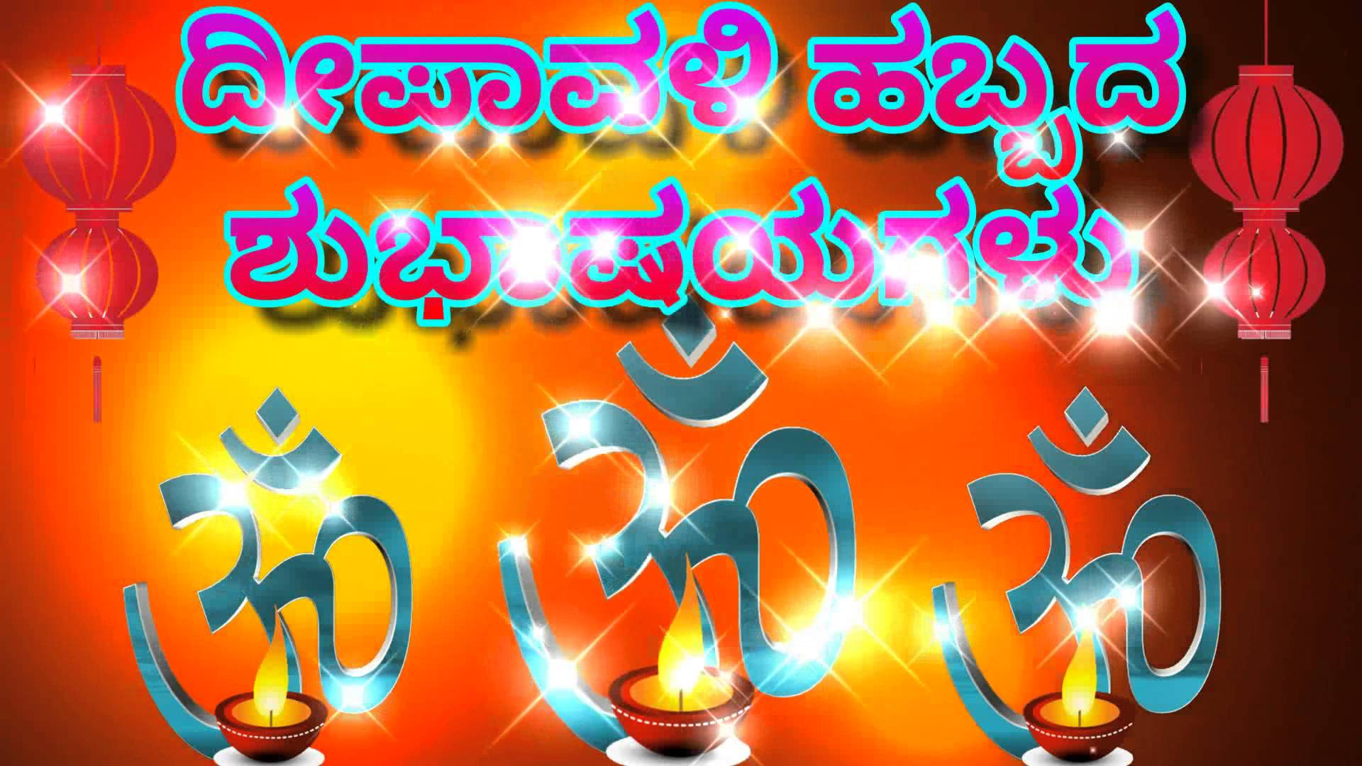 Deepavali Wishes Images in Kannada