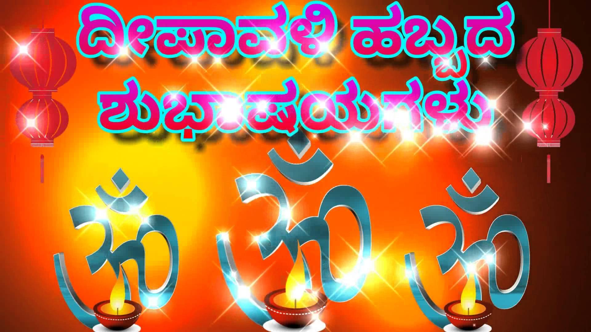 Deepavali Wishes Images in Kannada