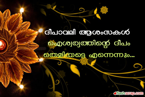 Deepavali Wishes Messages in Malayalam