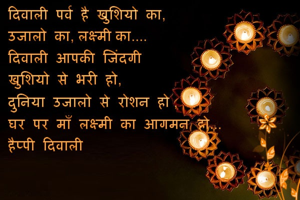 Deepavali Wishes in Hindi