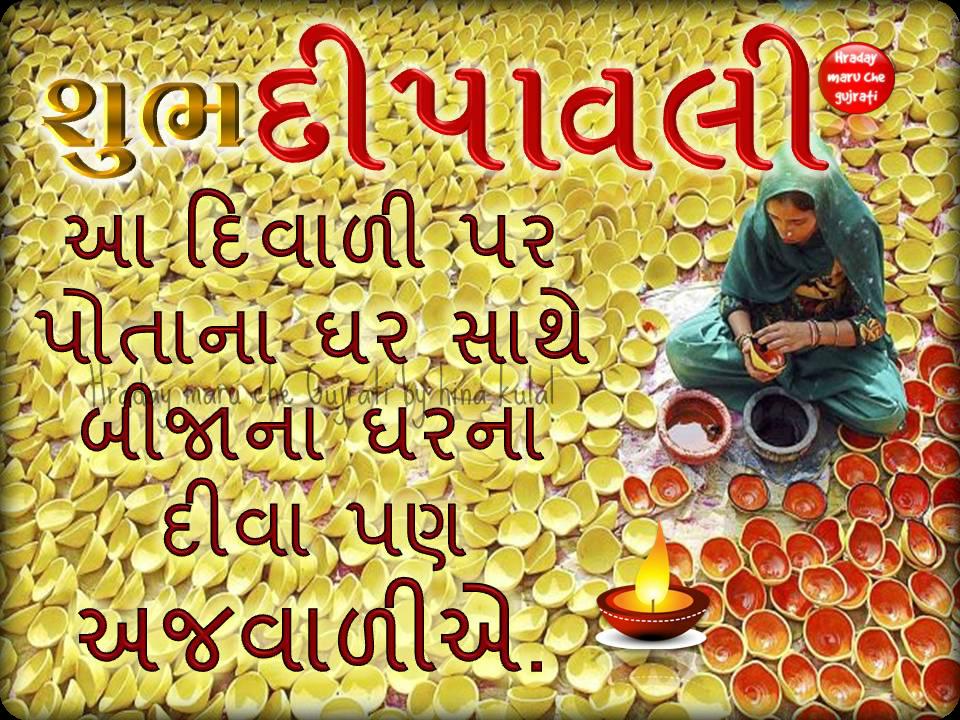 Deepawali Wishes SMS in Gujarati