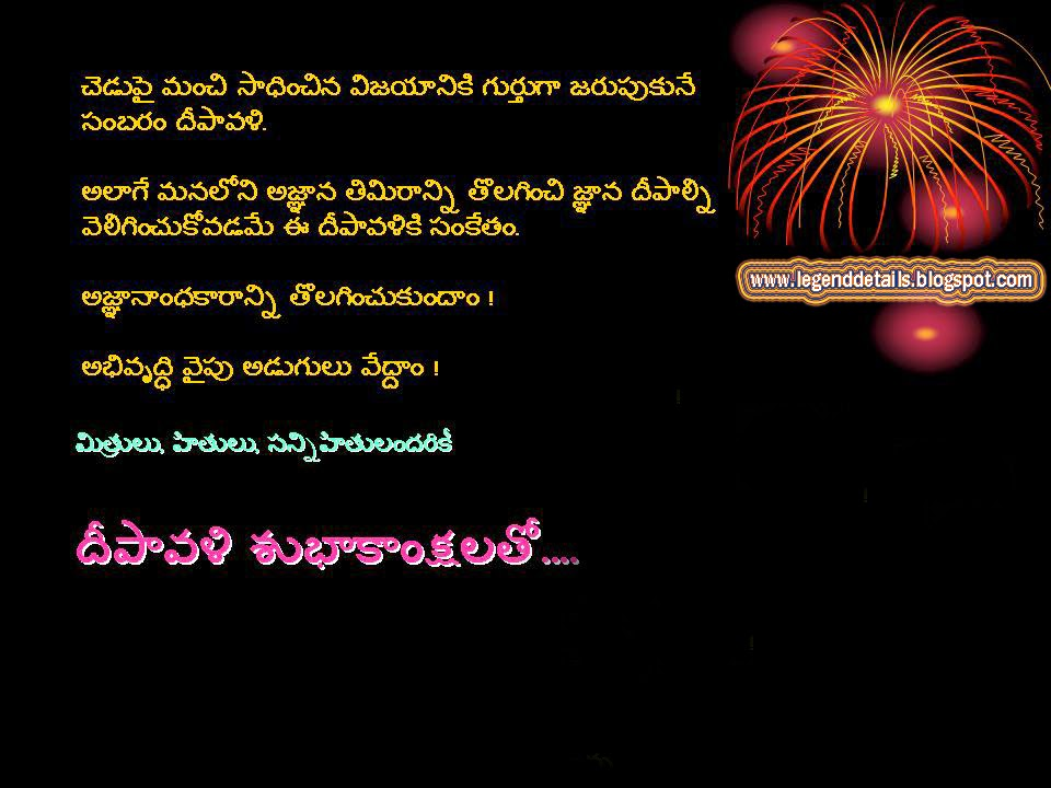 Diwali Messages in Telugu
