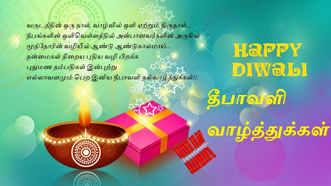 Diwali Text Messages in Tamil