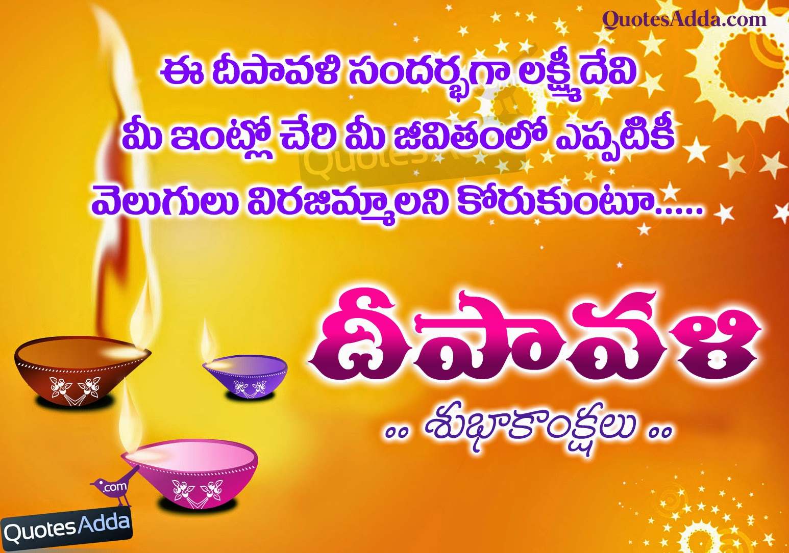 Diwali Text Messages in Telugu