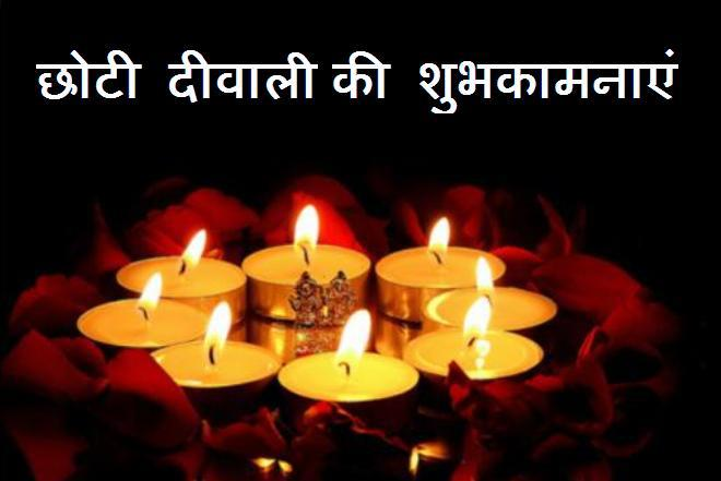 Happy Chhoti Diwali 2016 Images