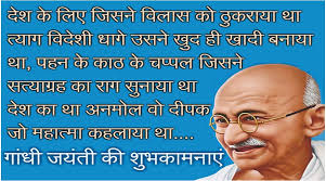 Happy Gandhi Jayanti Speech 2016