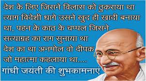 Happy Gandhi Jayanti Speech 2016