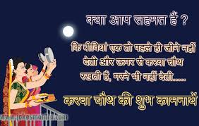 Happy Karva Chauth Quotes in Marathi