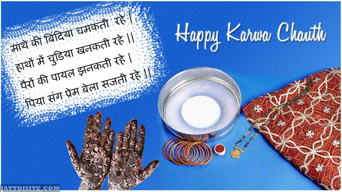 Happy Karva Chauth Wallpapers