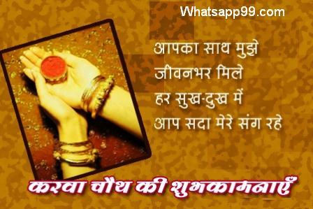 Happy Karva Chauth Wishes in Hindi