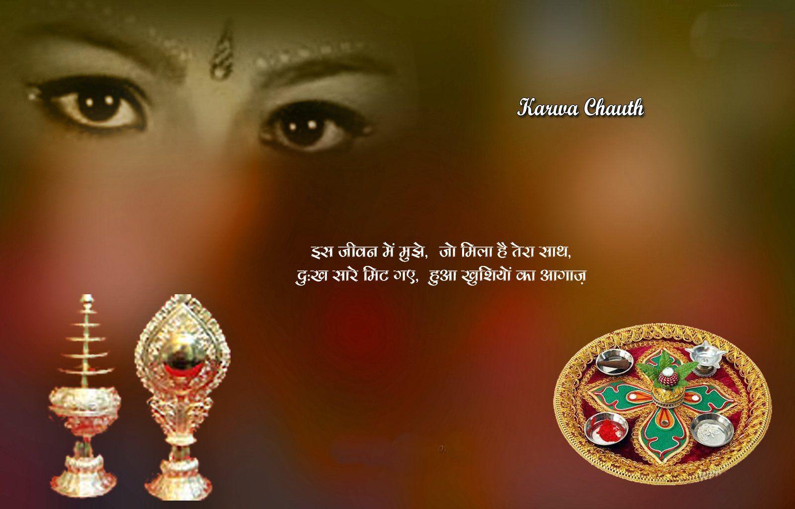 Happy Karwa Chauth Images