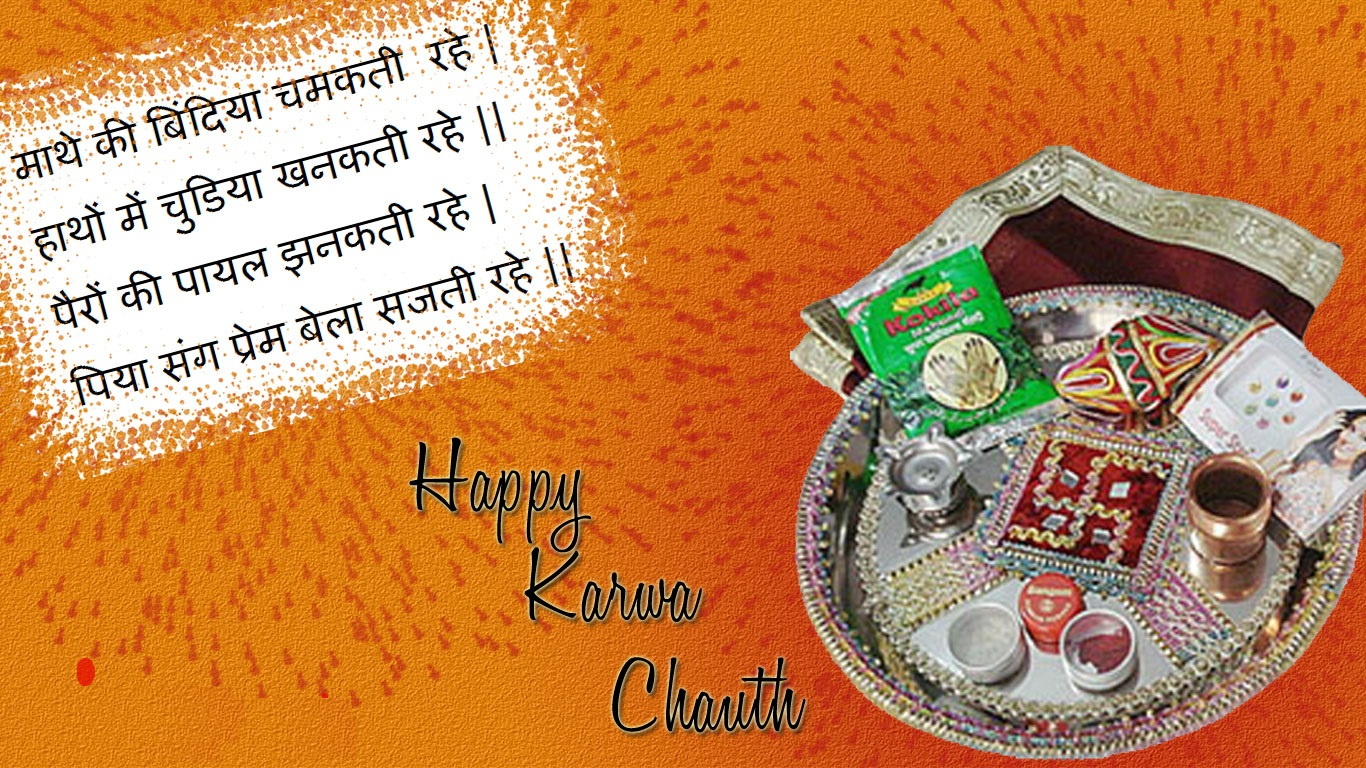 Karva Chauth SMS in English