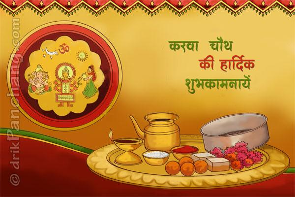 Karva Chauth Wishes 2016 in Hindi