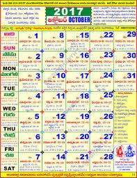 October 2017 Calendar Kannada