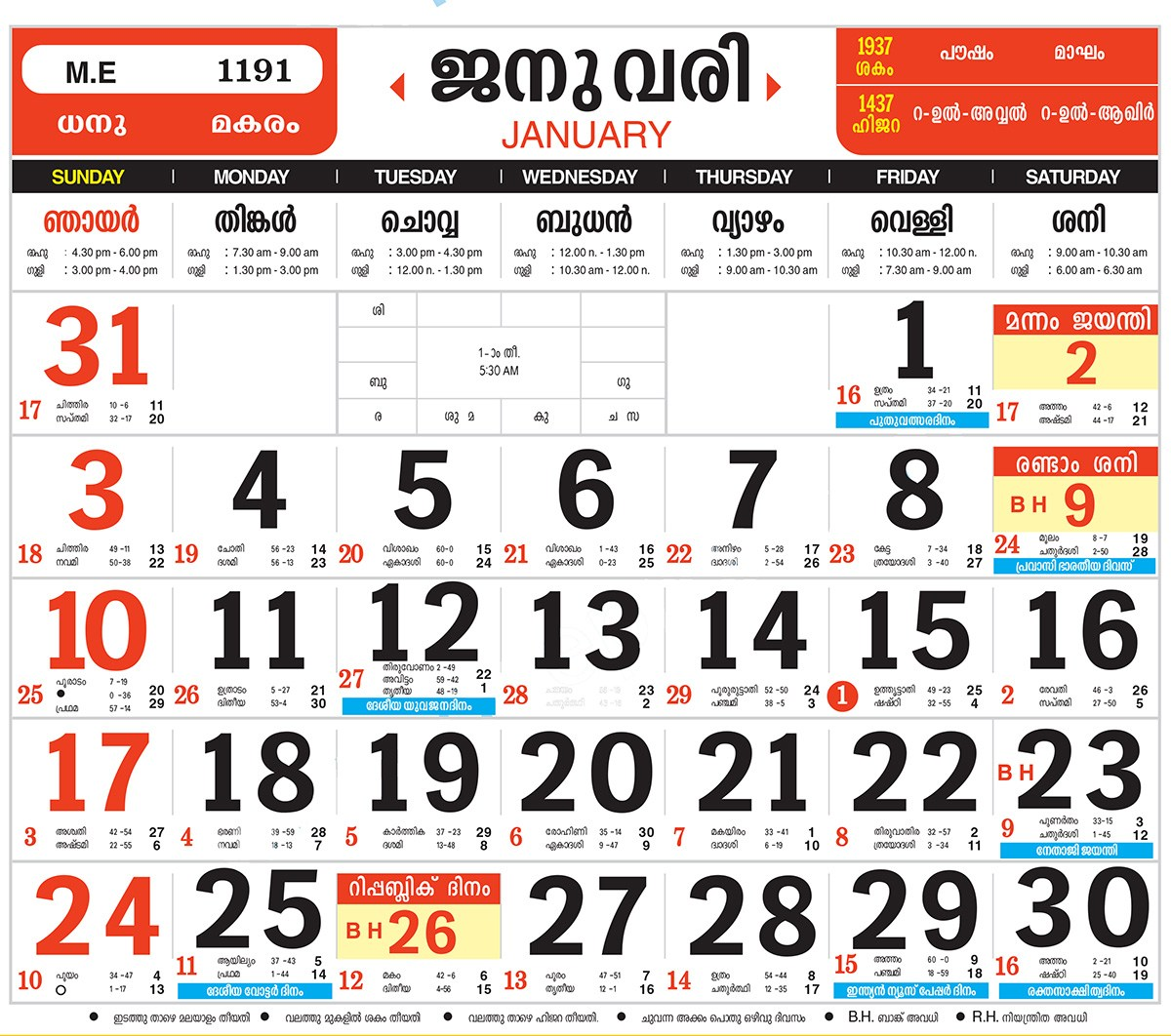 October 2017 Calendar Kerala