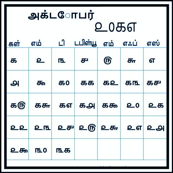 October 2017 Tamil Calendar