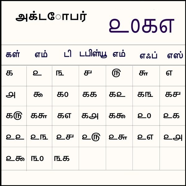 Online Tamil Calendar 2017 October