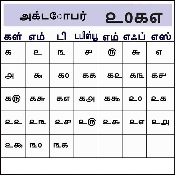 Print Tamil Calendar 2017 October