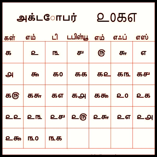 Printable Tamil Calendar 2017 October