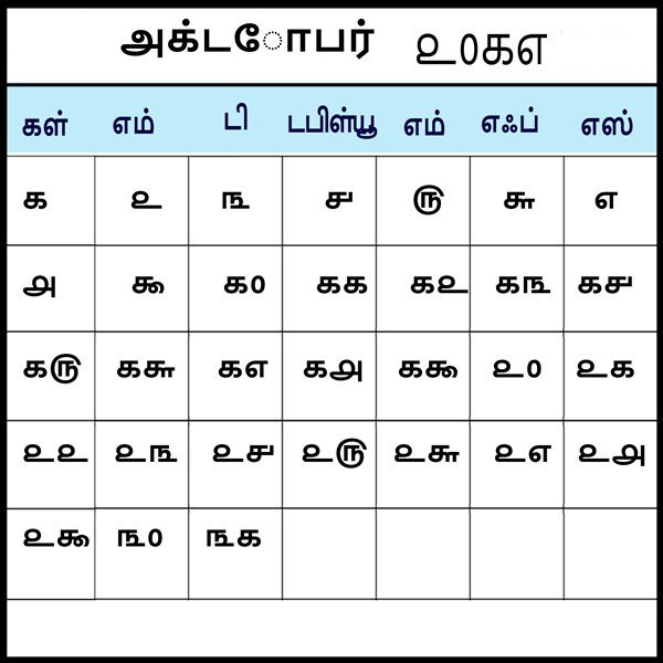 Tamil Calendar 2017 October Download