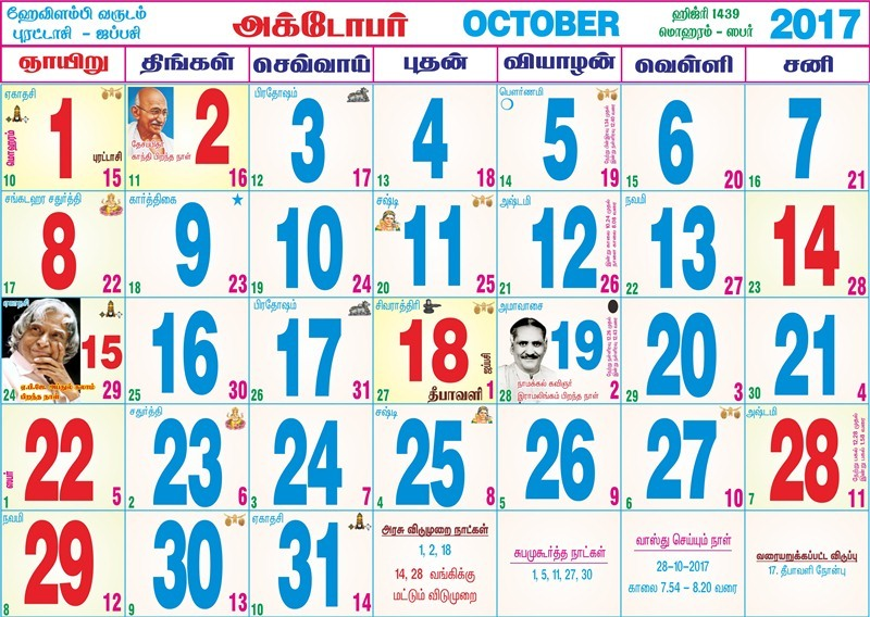 Tamil Calendar 2017 October Festivals