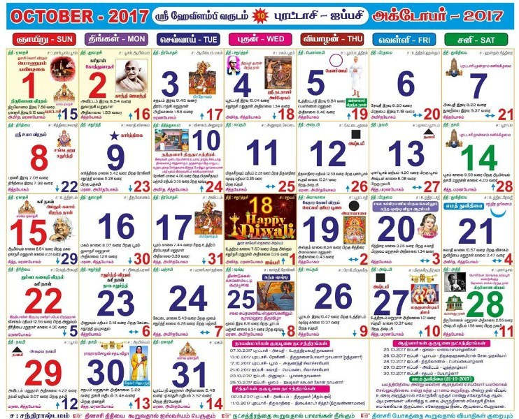 Tamil Calendar 2017 October Holidays