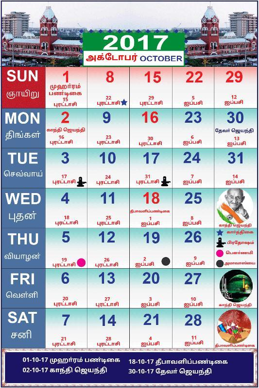 Tamil Calendar 2017 October Month