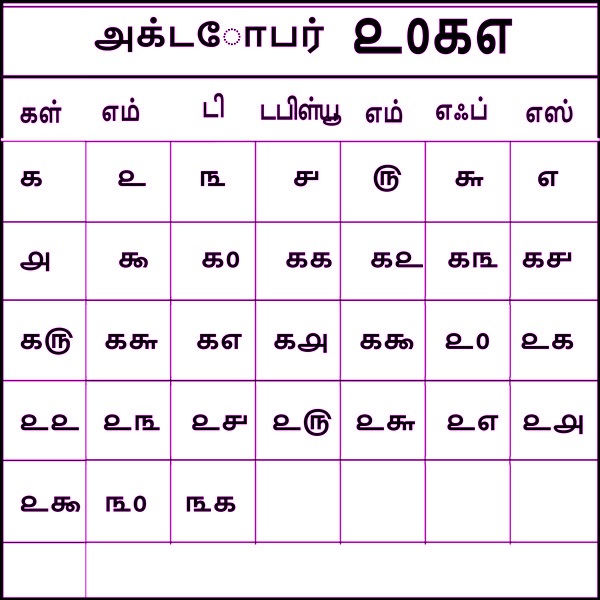 Tamil Calendar 2017 October Monthly