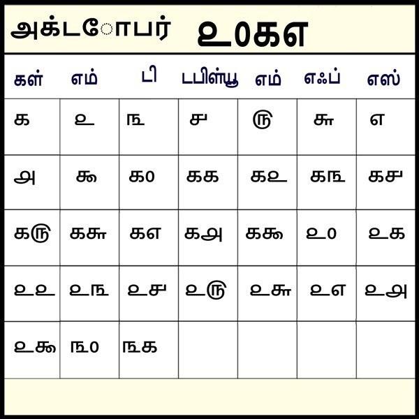 Tamil Calendar 2017 October Pdf