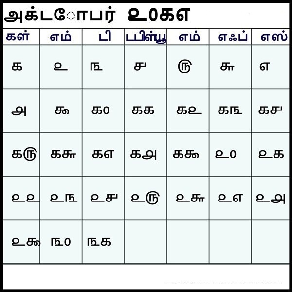 Tamil Calendar 2017 October Printable
