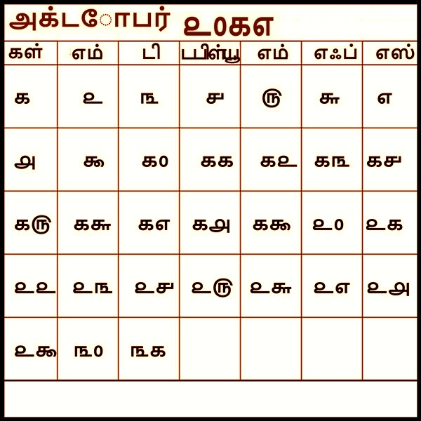 Tamil Calendar 2017 October Template