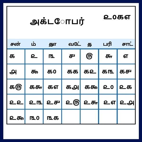 Tamil Calendar 2017 October