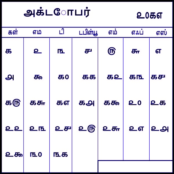 Tamil Calendar October 2017 Printable