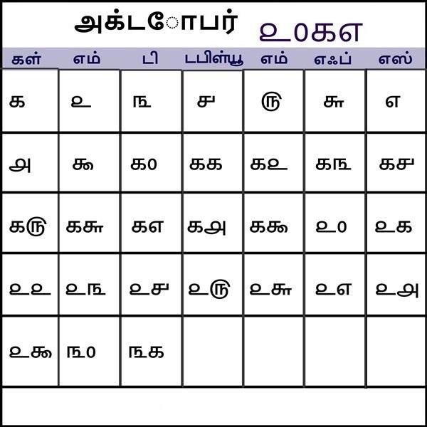 Tamil Calendar October 2017