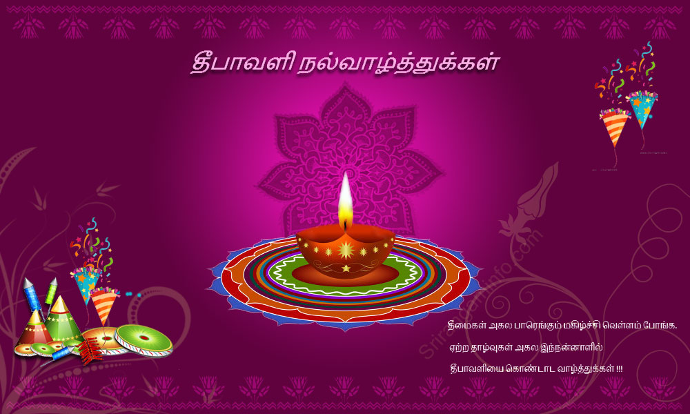 Tamil Messages for Diwali