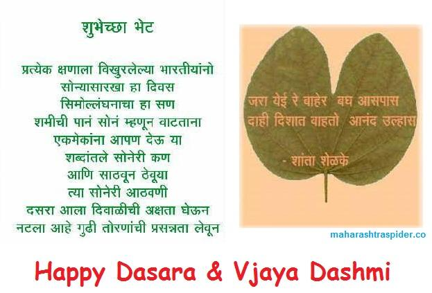 happy Vijayadashami messages in marathi