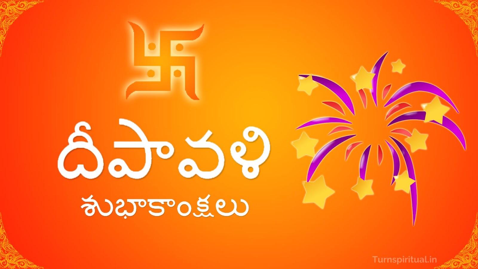 Happy Diwali Greetings in Telugu