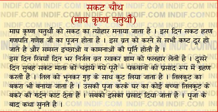 Sakat Chauth Vrat Katha in Hindi